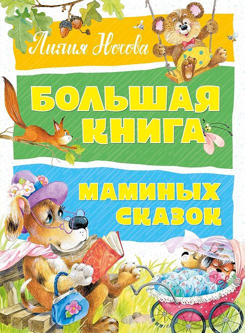 Носова Лилия / Большая книга маминых сказок (илл. )