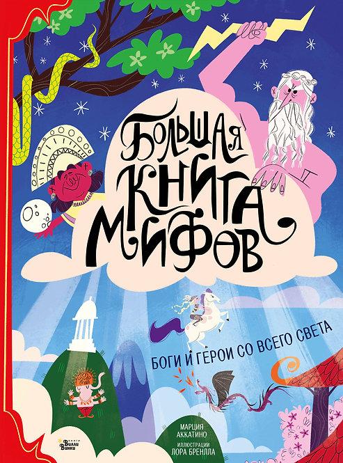 Аккатино Марция / Большая книга мифов. Боги и герои со всего света