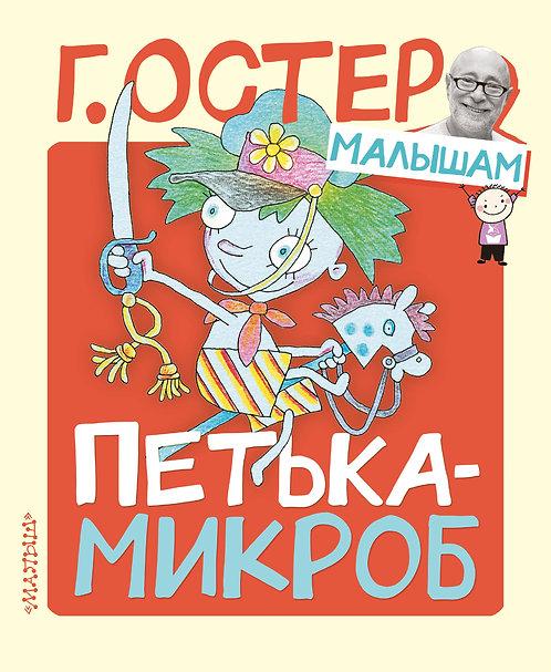 Остер Григорий / Петька-микроб (илл. Дмитрюк Валерий)