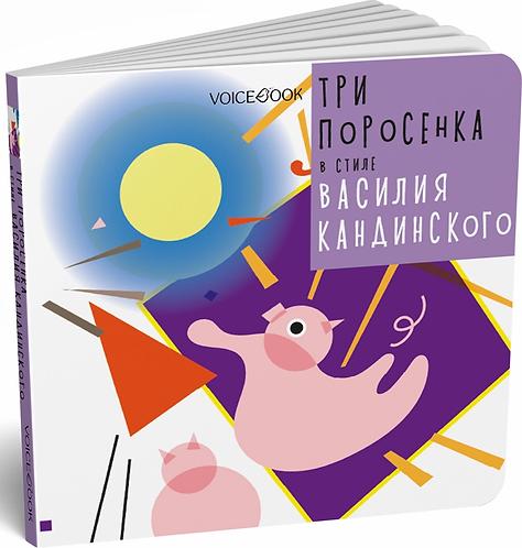 Три поросенка в стиле Василия Кандинского