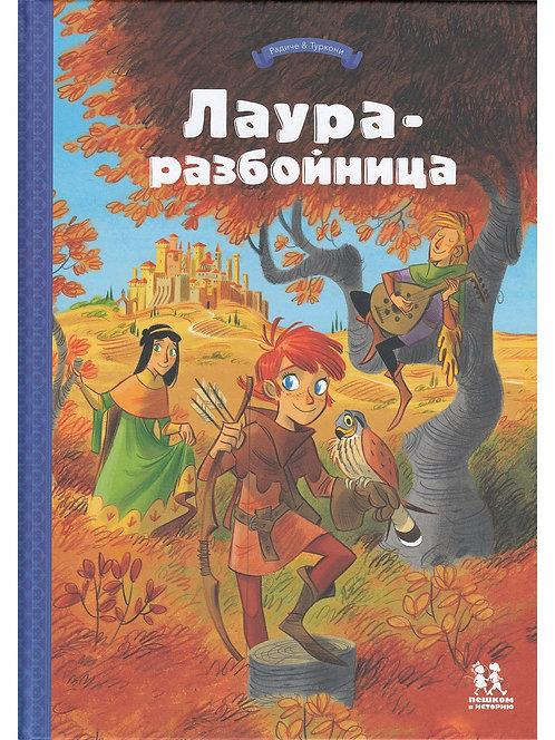 Радиче Тереза / Лаура-разбойница (Том 1): юные девы, рыцари, заговорщики и…