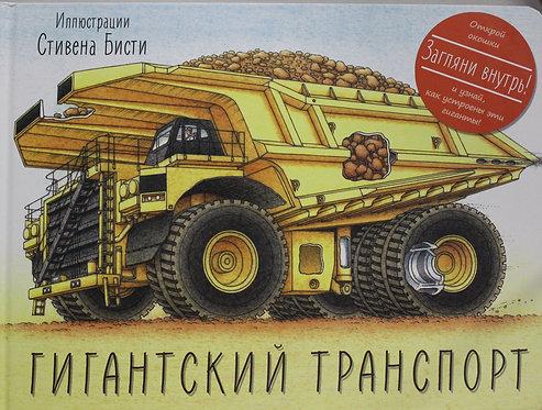 Грин Р.; Бисти С. / Гигантский транспорт