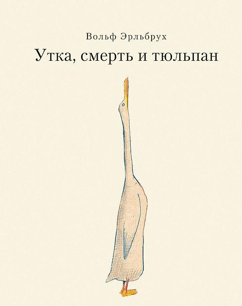 Эрльбрух Вольф / Утка, Смерть и Тюльпан
