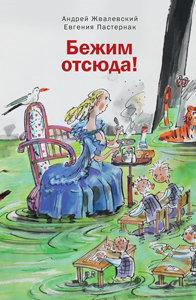 Жвалевский Андрей, Пастернак Ергения / Бежим отсюда