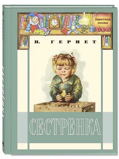 Гернет Нина / Сестрёнка (илл. Ершов Игорь, Володькина Елена)
