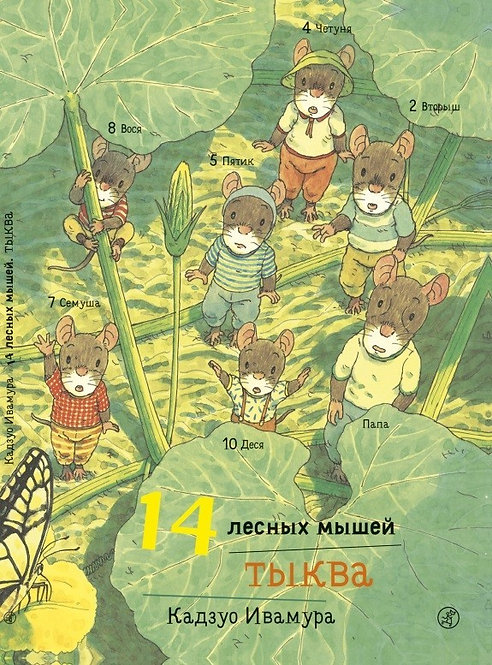 Ивамура Кадзуо / 14 лесных мышей. Тыква
