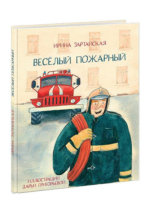Зартайская Ирина / Весёлый пожарный (илл. Григорьева Дарья)
