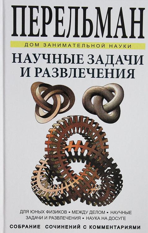 Яков Перельман / Научные задачи. Для юных физиков. Между делом.