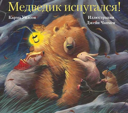Уилсон Карма / Медведик испугался!