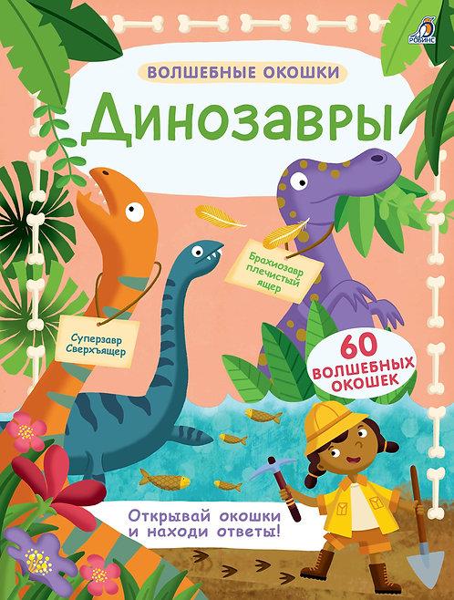 Динозавры. 60 волшебных окошек