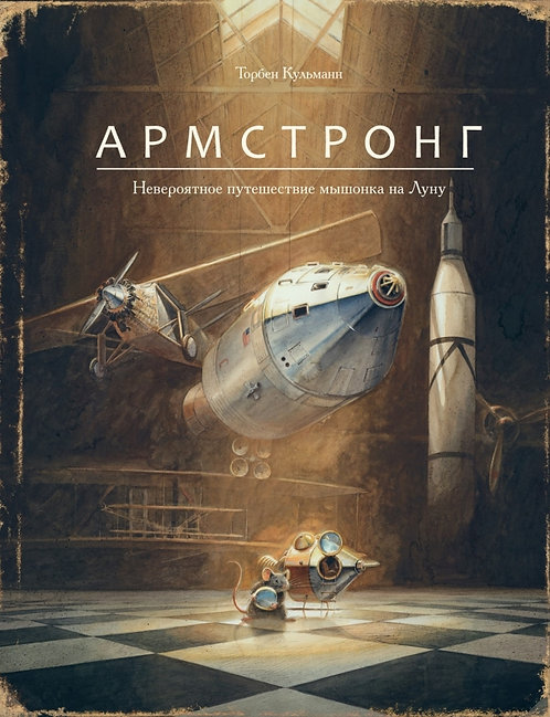 Кульманн Торбен / Армстронг. Невероятное путешествие мышонка на Луну