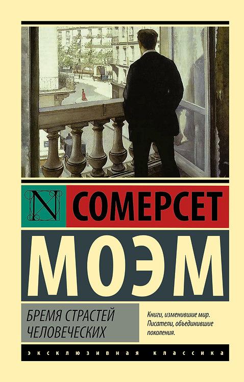 Моэм Сомерсет / Бремя страстей человеческих