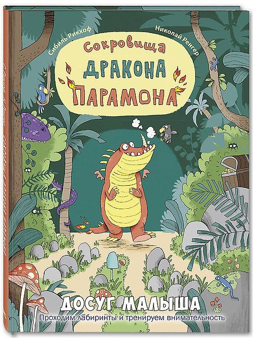 Рикхоф Сибиль / Сокровища дракона Парамона: развивающая книжка с лабиринтами