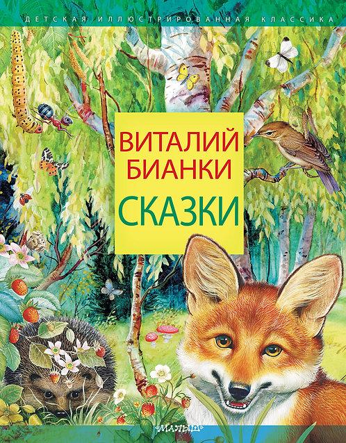 Бианки Виталий / Сказки