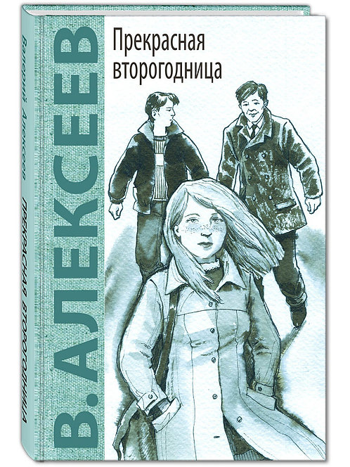 Алексеев Валерий / Прекрасная второгодница (илл. Володькина Елена)