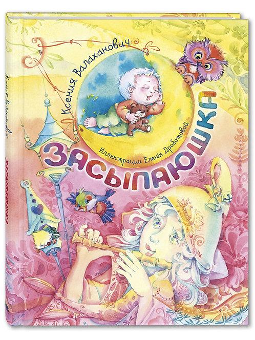 Валаханович Ксения / Засыпаюшка. Книга для чтения перед сном (илл. Дроботова Е.)