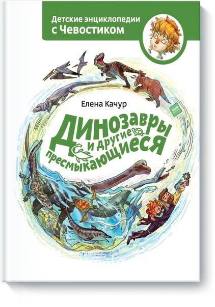 Качур Елена / Динозавры и другие пресмыкающиеся (илл. Балатенышева Анастасия)