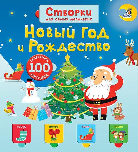 Новый год и Рождество. Открой тайны для самых маленьких.
