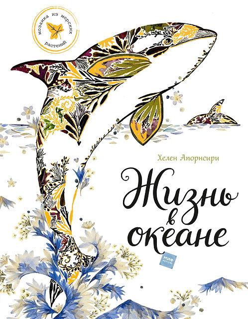 Апорнсири Хелен / Жизнь в океане