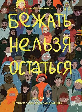 Олейников Алексей / Бежать нельзя остаться (илл. Белышева, Чумаченко и другие)