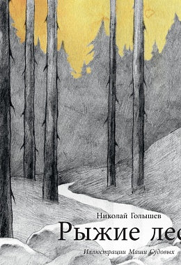 Николай Голышев / Рыжие леса