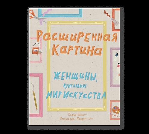 Беннетт София / Расширенная картина. Женщины, изменившие мир искусства