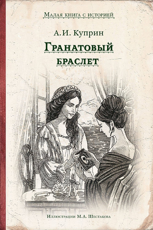 Куприн Александр / Гранатовый браслет (илл.)
