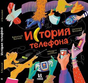 Волковы Наталья и Василий / История телефона