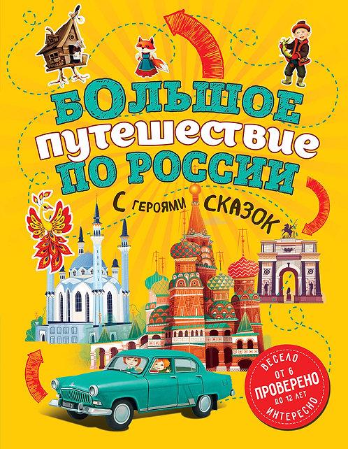 Андрианова Н.А. /Большое путешествие по России с героями сказок (от 6 до 12 лет)