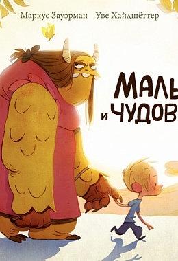 Зауэрман Маркус / Малыш и чудовище