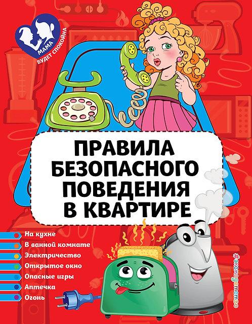 Василюк Юлия / Правила безопасного поведения в квартире