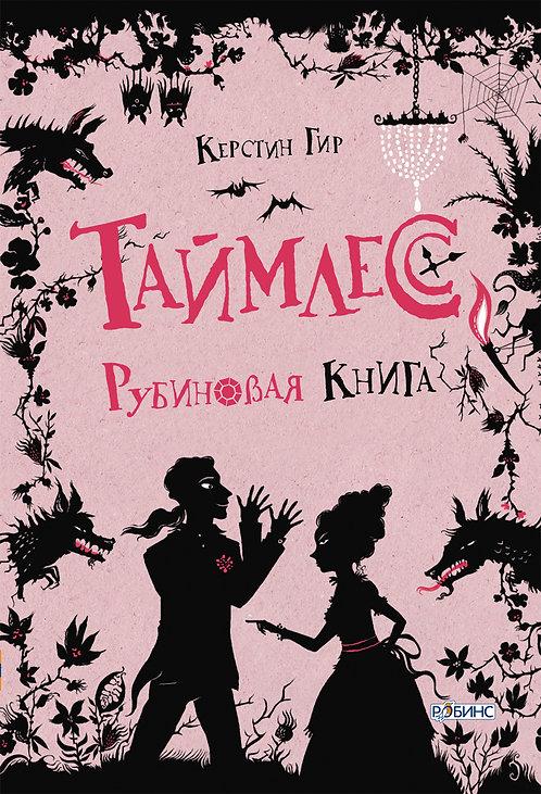 Гир Керстин / Таймлесс (кн. 1) Рубиновая книга