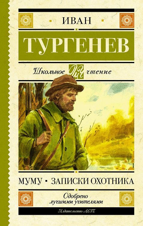 Тургенев Иван / Муму. Записки охотника