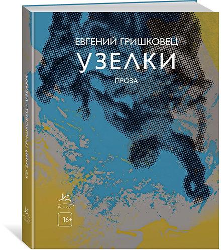 Гришковец Евгений / Узелки (илл. )