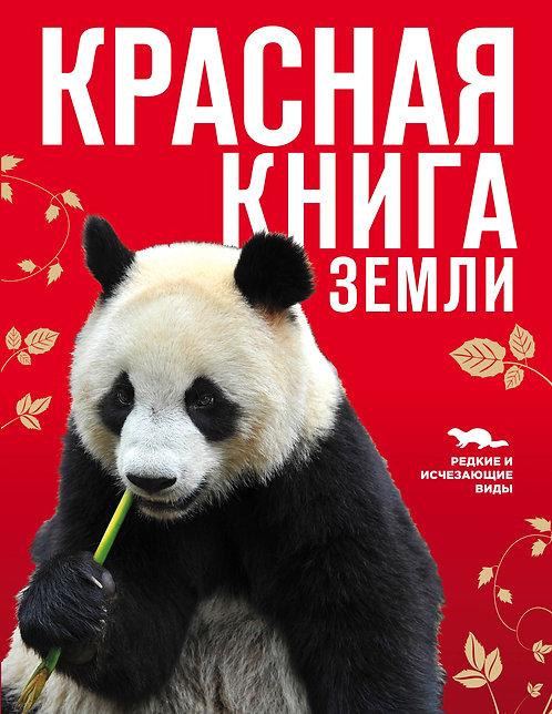 Скалдина Оксана, Слиж Евгений / Красная книга Земли