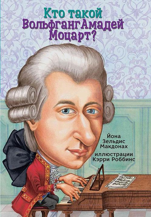 Зелдис Макдона Йона / Кто такой Вольфганг Амадей Моцарт?