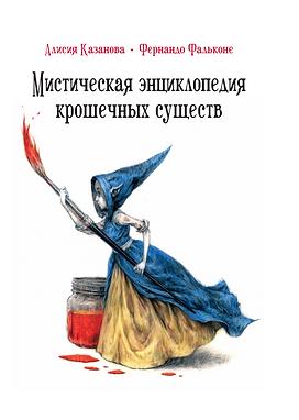 Казанова Алисия / Мистическая энциклопедия крошечных существ