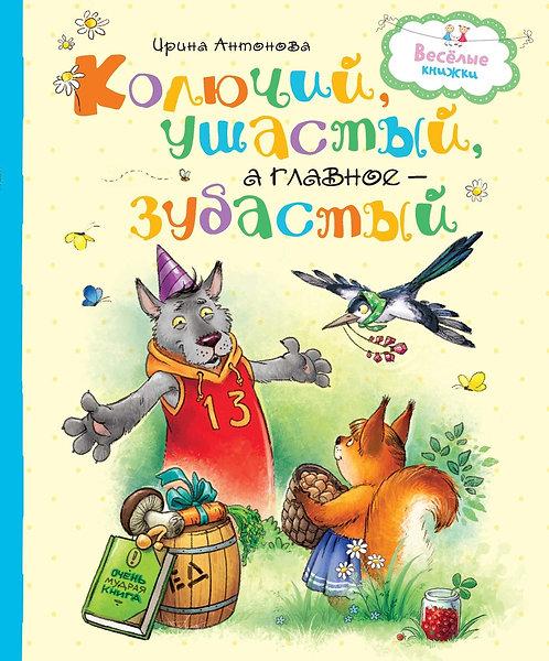 Антонова Ирина / Колючий, ушастый, а главное – зубастый