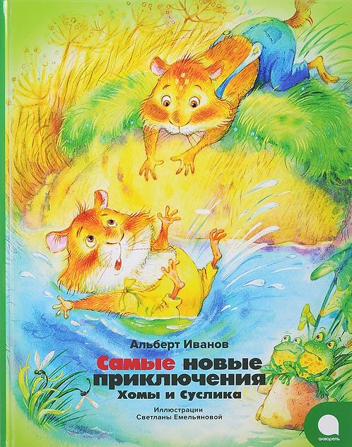 Альберт Иванов / Самые новые приключения Хомы и Суслика