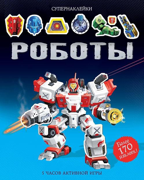 Тадхоуп Саймон / Роботы (супернаклейки)
