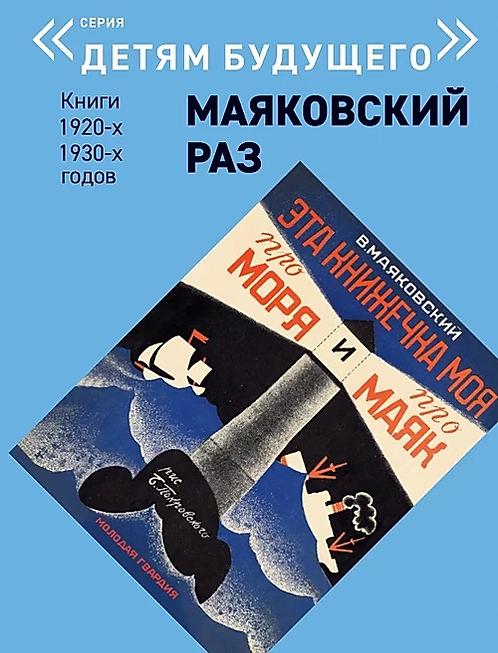 Маяковский Владимир / Эта книжечка моя, про моря и про маяк
