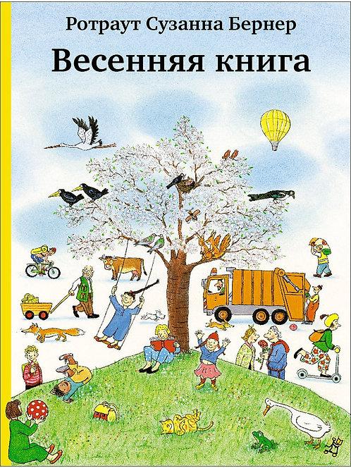 Бернер Ротраут Сузанне / Весенняя книга