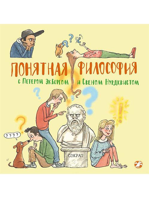 Экберг Петер, Нурдквист Свен / Понятная философия с П. Экбергом и С. Нурдквистом