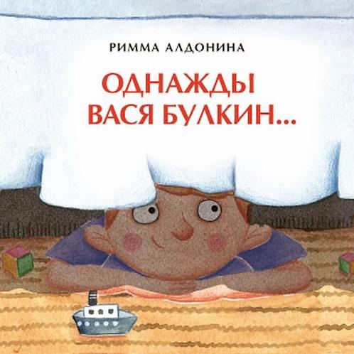 Алдонина Римма / Однажды Вася Булкин… (илл. Пелихович Юлия)
