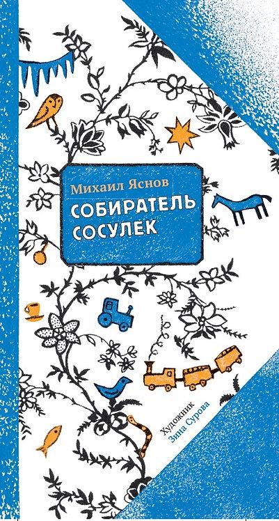 Яснов Михаил / Собиратель сосулек