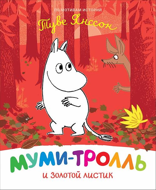 Муми-тролль и золотой листик (илл. Янссон Туве)