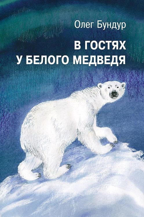 Бундур Олег / В гостях у белого медведя