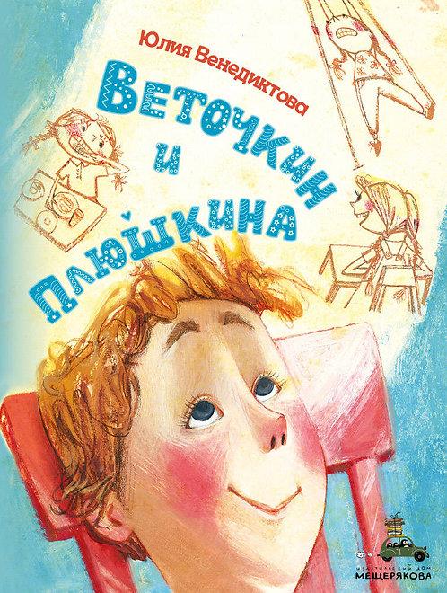 Венедиктова Юлия / Веточкин и Плюшкина (илл. Бугрова Екатерина)