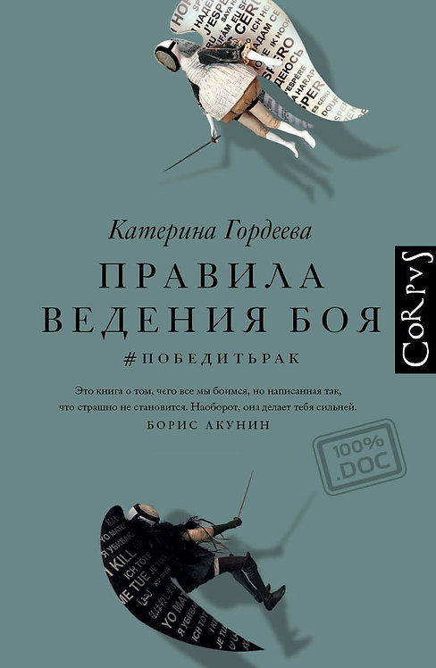 Гордеева Катерина / Правила ведения боя