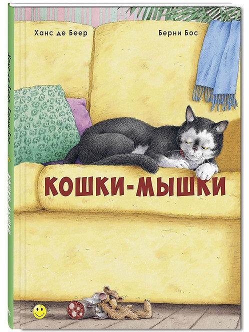 Бос Бернард / Кошки-мышки (илл. Беер Ханс де)